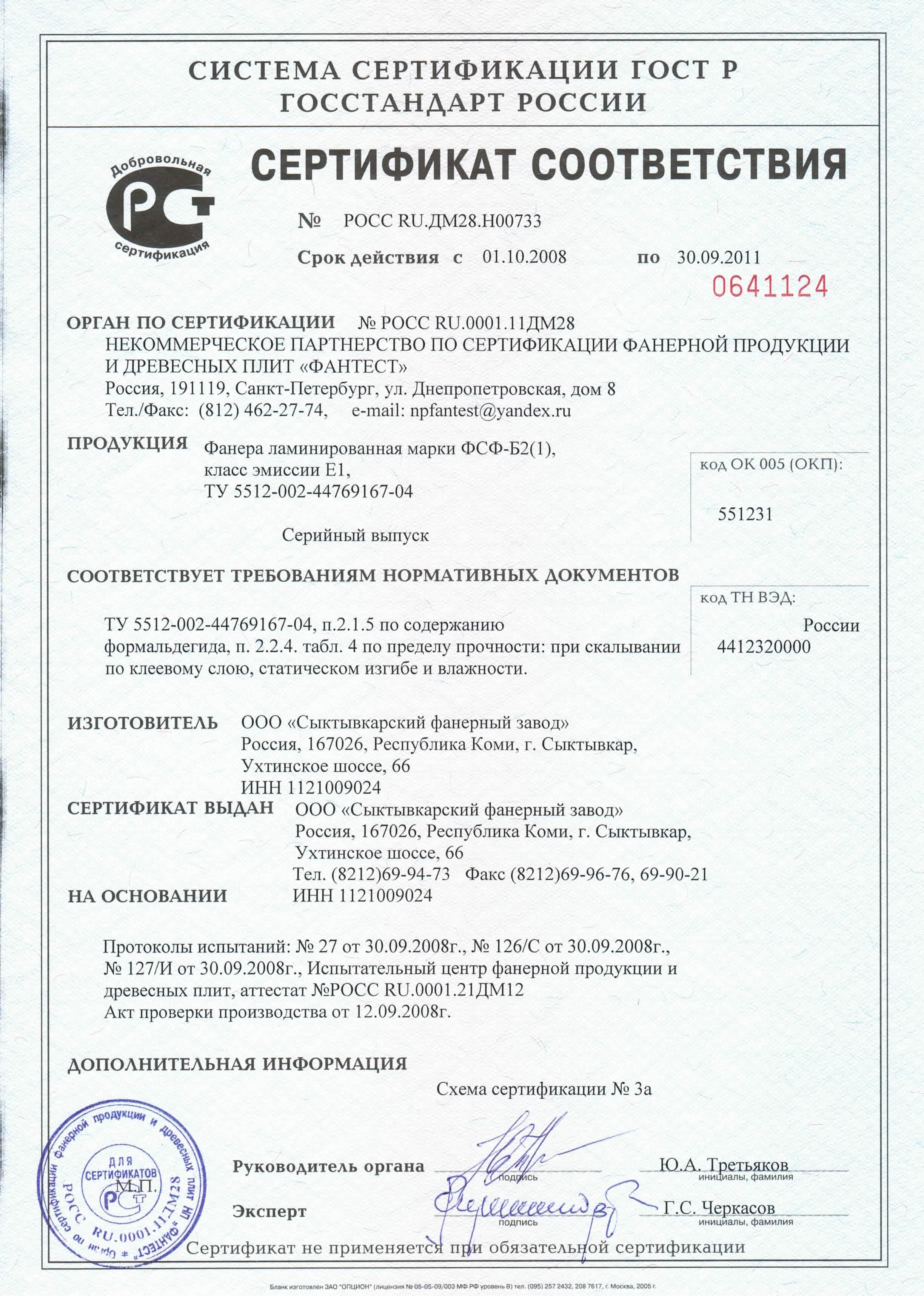 Фанера влагостойкая, сертификат нужна ли сертификация рабочих мест